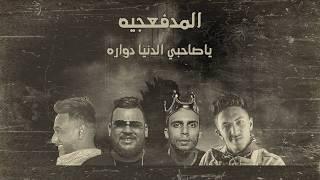 ياصاحبي الدنيا دوراة - المدفعجية / El Madfaagya