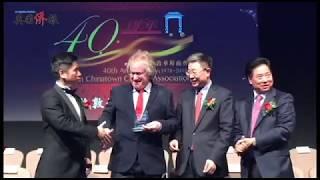 【英侨现场】伦敦华埠商会举行40周年庆典和颁奖晚会