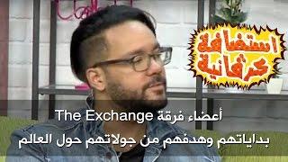أعضاء فرقة The Exchange - بداياتهم وهدفهم من جولاتهم حول العالم