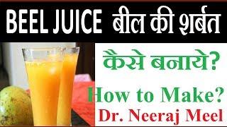 How to make Beel Juice
