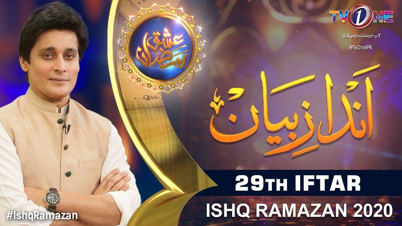 Ishq Ramzan | 29th Iftar | Andaz e Bayan | TV One 2020