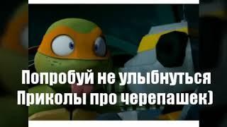 Черепашки ниндзя Приколы | попробуй не улыбнуться