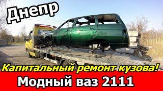 Модный Ваз 2111 часть - 2 Капитальный ремонт кузова! #авто, #ремонт #покраска #подготовка