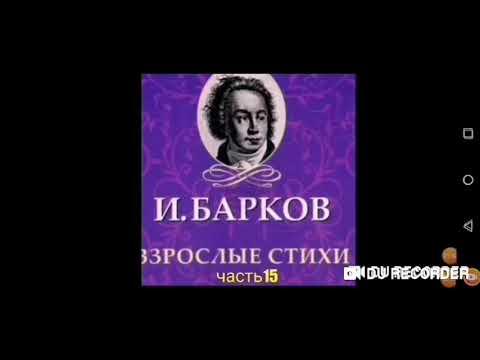 МАТЕРНЫЕ СТИХИ--Часть15--Гарнизонный солдат и немец--И. Барков