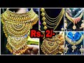 Cheapest Jewellery Wholesale Market in Kolkata || Bridal Jewellery Collection & Artificial Jewellery