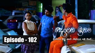 Deweni Inima - Episode 102 27th June 2017 Thumbnail