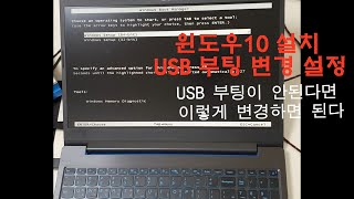 노트북 윈도우10 설치 USB 부팅이 안될때 부팅 변경…