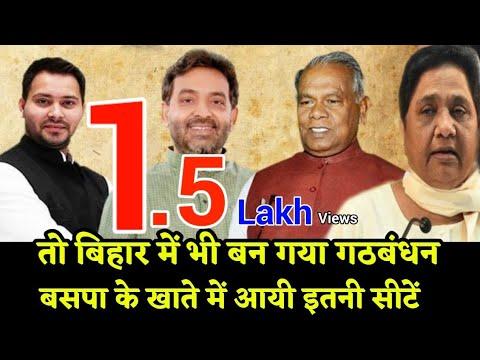 बिहार में भी होगा बसपा और RJD का गठबंधन || BSP को इतनी सीट मिलेगी
