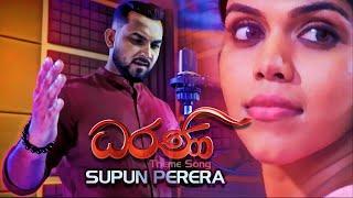 Supun Perera | Dharani Song | Prakampitha (ප්රකම්පිත) | eTunes