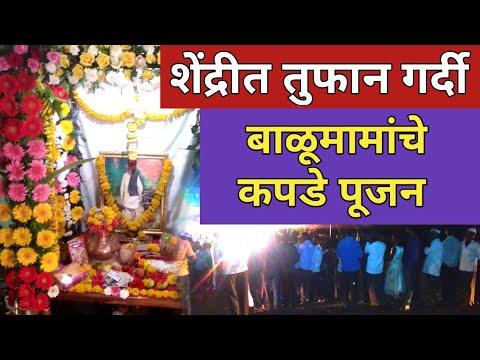 Balumama Krupa Part – 22 | #balumama | Kapade Pujan Shendri