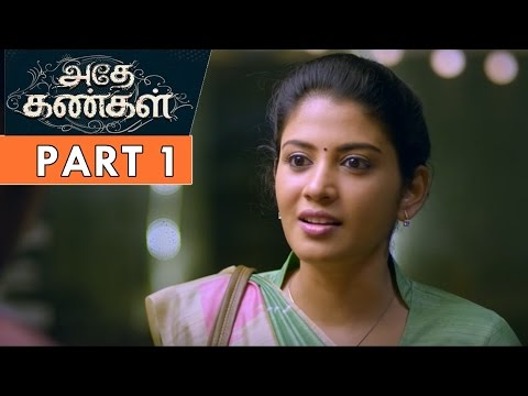 Adhe Kangal Romantic Thriller Movie Part 1 With Sub Titles  Kalaiyarasan, Janani Iyer, Shivada