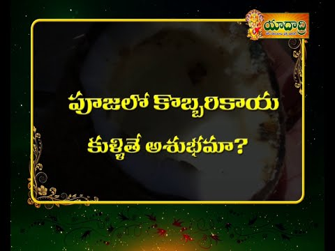 Spoiled Coconut in puja    Is it a bad sign?? by Yadadri Bhakti channel