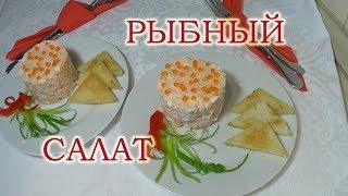 Очень вкусный салат из красной рыбы горячего копчения. К Новогоднему столу . На скорую руку.