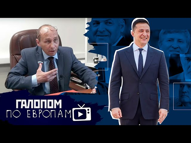 Взяли Наливкина! Олигархи Зеленского, Хана телевизору // Галопом по Европам #545