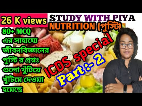 Nutrition Part 2 MCQ Question Answers Bengali Version Competitive Zone Study With Piya