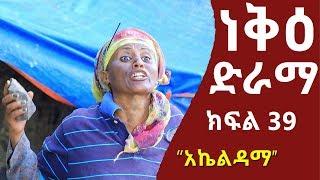 ነቅዕ ድራማ ክፍል 39 | Nek'e Ethiopian Sitcom Drama Pa