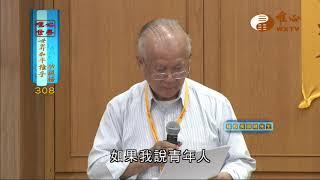 楊極東,楊國賜【世界和平推手功德308】| WXTV唯心電視台