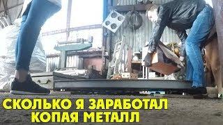 видео пункт приема металлолома