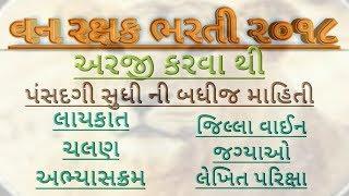 Gujarat Forest Bharti 2018/19 | van rakshak bharti 2018 Gujarat | વન રક્ષક ભરતી 2018