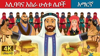 alibaba-and-40-thieves-in-amharic-amharic-story-for-kids-amharic-fairy-tales