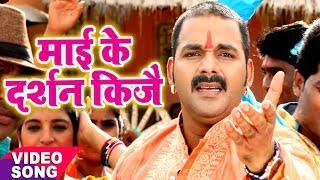 Pawan Singh का नया देवी गीत 2017 Mai Ke Darshan Kije Mai Ke Chunari Bhojpuri Devi Geet