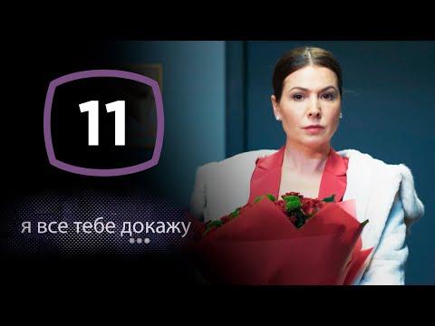 Сериал Я все тебе докажу: Серия 11 | ДЕТЕКТИВ 2020