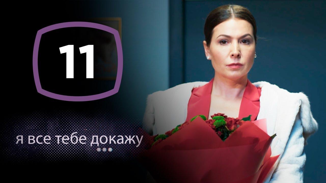 Сериал Я все тебе докажу: Серия 11 | ДЕТЕКТИВ 2020 - YouTube