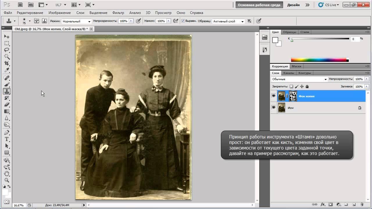 Восстановление старой фотографии в фотошопе - YouTube