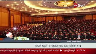 وزارة الداخلية تنظم ندوة تثقيفية عن السيرة النبوية