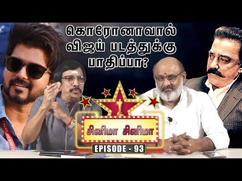 ஹைதராபாத்தில் தங்கியிருக்கும் அஜீத் ? - Cinema Cinema | Episode 93 - Cinema Updates