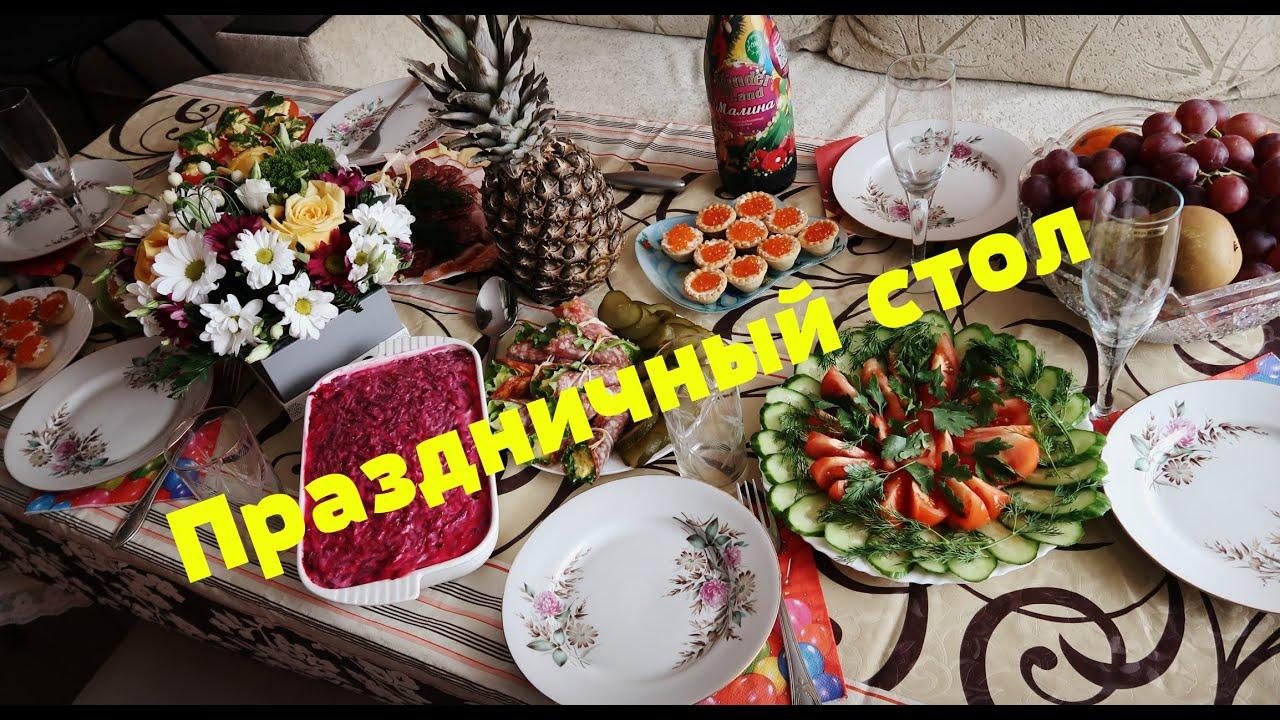 Праздничный стол за 3000 р. Готовлю 10 блюд. Закуски, салаты, горячее