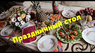 Праздничный стол за 3000 р Готовлю 10 блюд Закуски салаты горячее