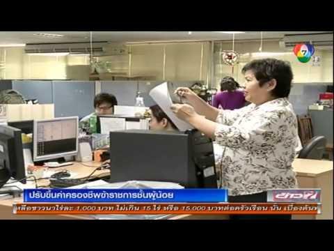 Ch.7 : ปรับขึ้นค่าครองชีพข้าราชการชั้นผู้น้อย 18/11/2557
