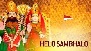 Helo Sambhalo - Ramapir Dhupna Duvade Vela Aavjo | Gujarati Ramdevpir Bhajans
