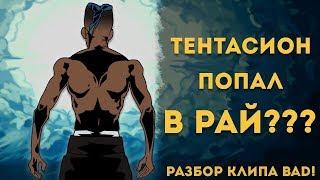 РАЗБОР КЛИПА BAD! - XXXTENTACION / Отсылки и метафоры