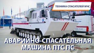 ТЕХНИКА СПАСАТЕЛЕЙ МЧС: Аварийно-спасательная машина ПТС ПС