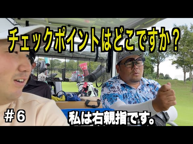 [マッチプレー]YUの快進撃。HIROは巻き返せるのか?ちょっと変な拘りがあるみたい…。SOは順調![タカガワオーセント#6]