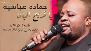 Hamada Abbasia  حمادة عباسية   فريع البان -  ٢٠١٩
