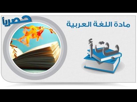 اللغة العربية - الصف الثالث الإعدادى | نحو - الممنوع من الصرف
