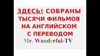 АНГЛИЙСКИЙ, ЗДЕСЬ СОТНИ ФИЛЬМОВ HD С ПЕРЕВОДОМ