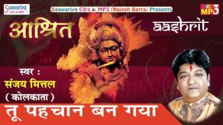 Latest Krishna Bhajan | तू  पहचान बन गया | लेटेस्ट कृष्णा भजन | Aashrit | Sanjay Mittal #Saawariya
