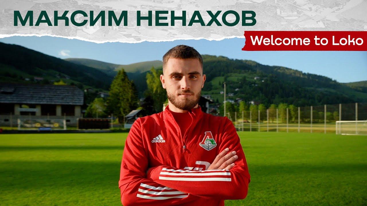 WELCOME TO LOKO // Максим Ненахов