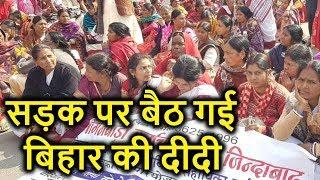 Patna में प्रदर्शनकारियों ने कर दिया डाकबंगला चौराहा जाम ट्रेड यूनियन समेत कई संगठनों की हड़ताल
