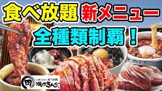 【食べ放題】焼肉きんぐの新メニュー全部食べ尽くすまで帰れません!!