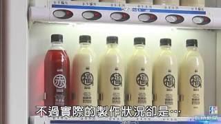 【台灣壹週刊】製茶摳腳又搓癬 消費者:很香很濃...