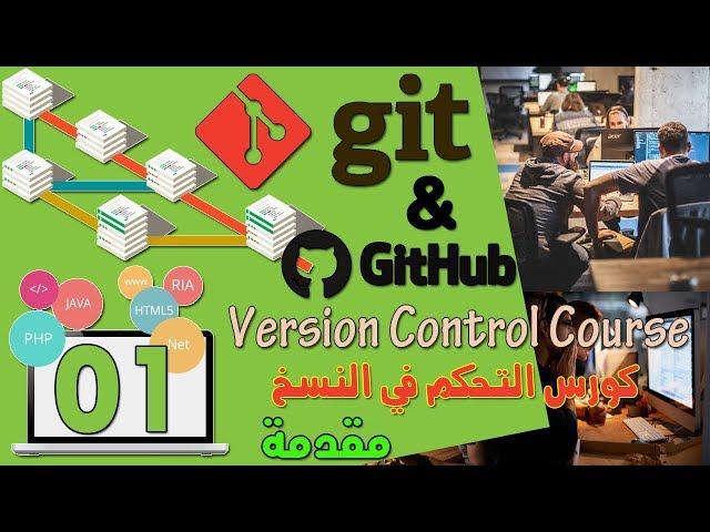 كورس التحكم فيالإصدارات معGit, GitHub