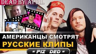 #3. Американцы смотрят русские клипы. (DEAD BY APRIL)