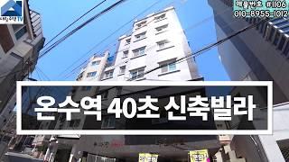 [서울신축빌라] 온수역신축빌라매매,전세 가능 / 1,7…