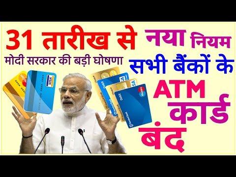 किसी भी Bank का ATM कार्ड है तो अभी देख ले- 1 जुलाई 2018 की बड़ी खबर pm modi govt gst new rules news
