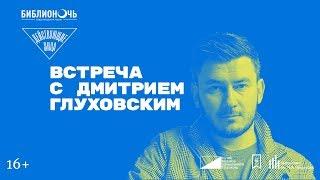 Встреча с Дмитрием Глуховским